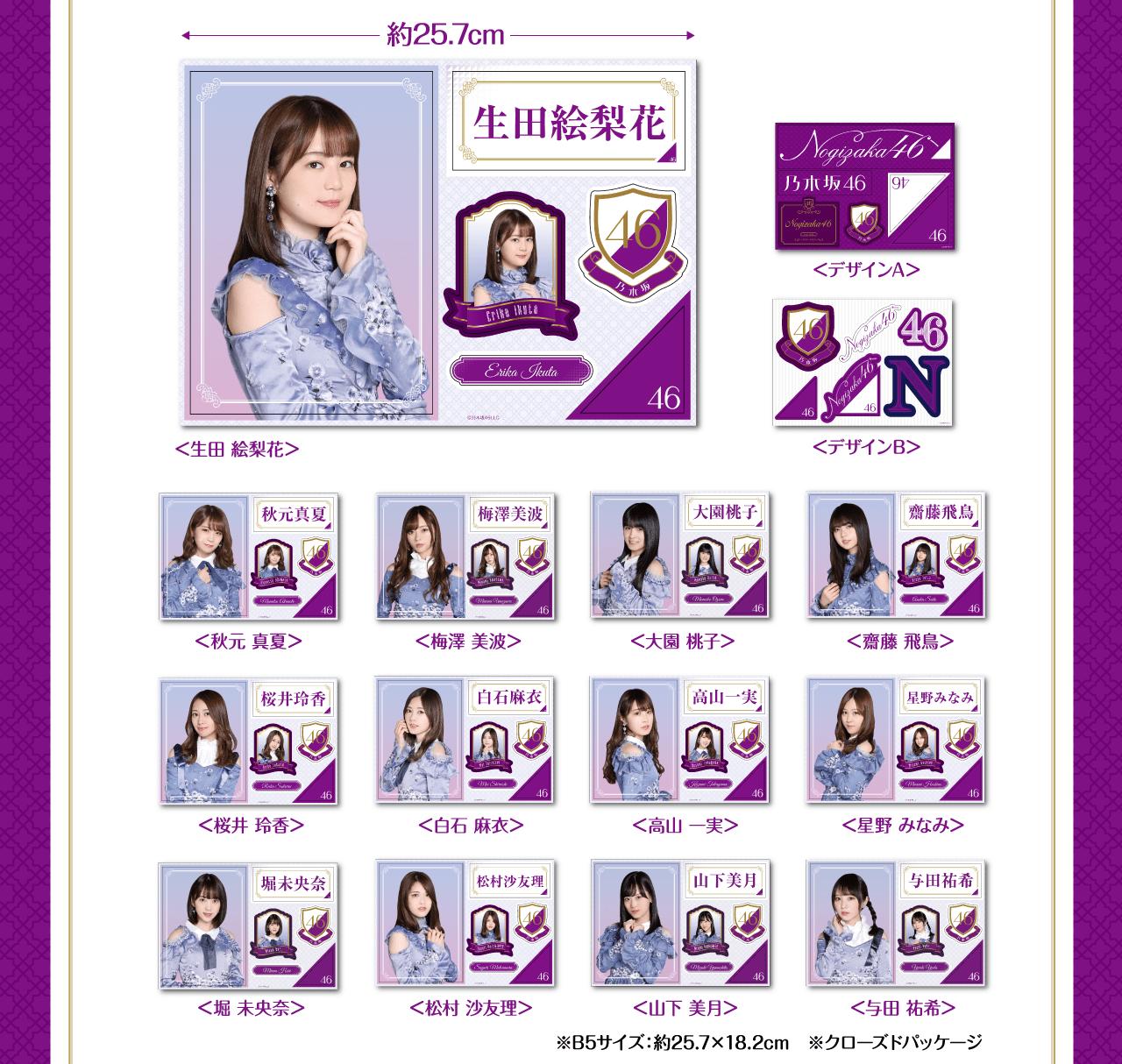 46 一 2020 くじ 乃木坂 番
